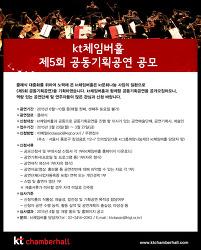 KT체임버홀 제5회 공동기획공연 공모 - 위드엔터테인먼트