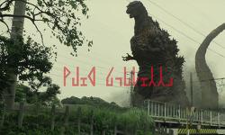 신 고질라 (Shin Godzilla, 2016)