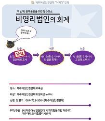 """제주여성인권연대 """"어쩌다""""강좌 두번째 <비영리법인 회계>"""