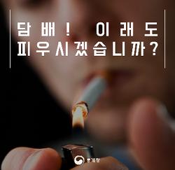 담배! 이래도 피우시겠습니까?