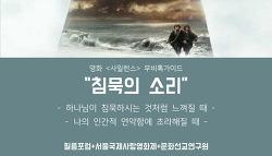 [공동체 나눔자료] 영화 <사일런스> 무비톡가이드