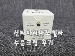 산타마리아노벨라(고현정) 수분크림 사용후기:)