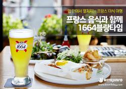 맛있는 프랑스 음식과 함께 즐기는 1664블랑타임! 경복궁 맛집 슈에뜨