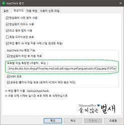 AppCheck 안티랜섬웨어 : 보호할 파일 확장명 설정의 중요성