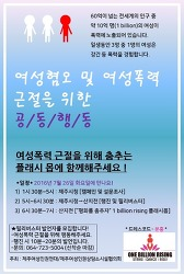 여성혐오 및 여성폭력 근절을 위한 공동행동 일정공지 - 7/26(화)