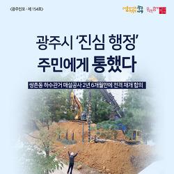 광주시 '진심행정' 주민에게 통했다