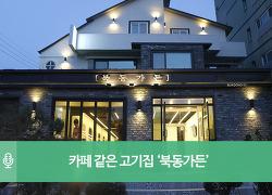 광주 카페 같은 고기집 '북동가든'