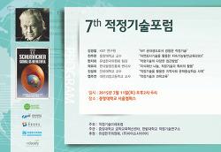 """제7회 적정기술포럼 - """"적정기술과 과학교육"""" (염주연)"""