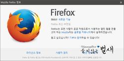 업데이트 : Mozilla Firefox 50.0.1