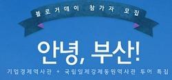 11/3 부산 블로거데이 부산축제 부산행사 부산이벤트 강월드 부산소식