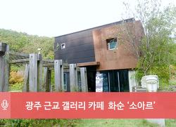 광주 근교 갤러리 겸 카페 탐방 - 화순 '소아르'