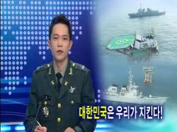 대한민국 방공식별구역(KADIZ) 이어도-마라도-홍도까지 확대한 발표