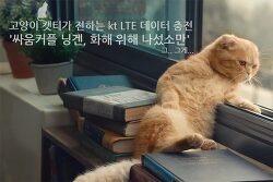 고양이 캣티가 전하는 kt LTE 데이터 충전. '싸움커플 닝겐을 위해 나섰소만'