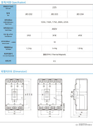 MCCB 배선용차단기 진흥전기 JBS-203   225AF   제품사양 및 단가표