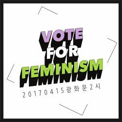나는 오늘 페미니즘에 투표한다 : 4/15(토) 광화문