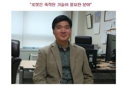 로봇 신문 신년기획·파워 인터뷰(2015.01.10)
