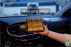 [제주도 간단 먹거리] 제주 김만복, 전복김밥과 오징어무침