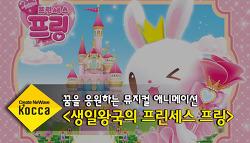 꿈을 응원하는 뮤지컬 애니메이션 <생일왕국의 프린세스 프링> 2탄