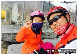 딸래미와 함께 한국의 아름다운 길을 달리다.