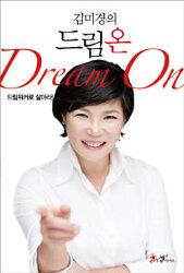 [독서후기]김미경의 드림온