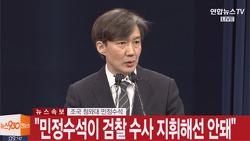 """조국, """"민정수석은 수사 지휘를 해선 안 됩니다."""""""