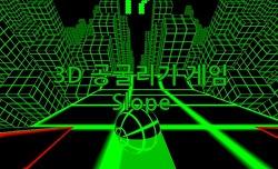 3D공굴리기 게임 SLOPE