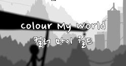 컬러 마이월드 - Colour My World