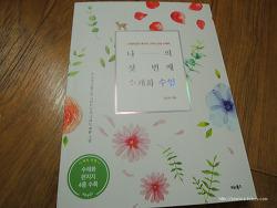[손그림/그림그리기/감성수채화] [비타북스] 나의 첫 번째 수채화 수업 / 김소라