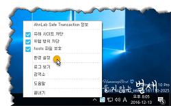 자동 시작 옵션이 추가된 AhnLab Safe Transaction 금융 보안 솔루션 업데이트 소식 (2016.12.13)