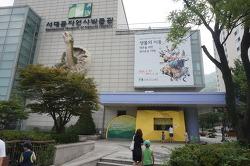 서대문자연사박물관