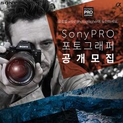 소니코리아, 소니 프로 포토그래퍼 공개모집 진행