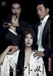 영화 '아가씨' 노출은 이 영화의 본질이 아니다.