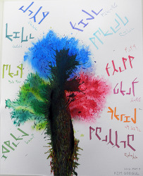 '생명력의 나무라는 영적인 신, 생명력의 열매, 곧글 문자, 대리자, 아기, 축복