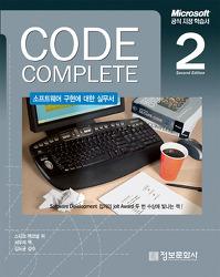 엔지니어, 책에서 길을 찾다 - Code Complete 2