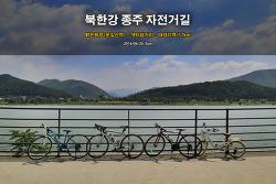 북한강 종주 자전거길 - 밝은광장, 샛터삼거리, 대성리역 (2016.06.26)