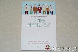 [자기개발도서/심리학 책 추천]박대령의 관계를 회복하는 용기!