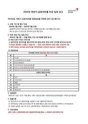 금호아트홀 2016년 하반기 수시대관 공고 - 위드엔터테인먼트