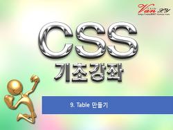 CSS 기초강좌 9 (Table)