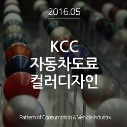 MAY.2016_KCC 자동차도료 컬러 디자인