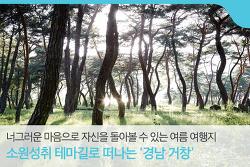 너그러운 마음으로 자신을 돌아볼 수 있는 여름 여행지-소원성취 테마길 '경남 거창'