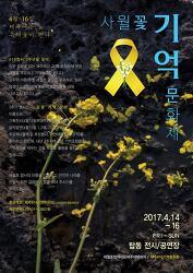 세월호 3주기 추모행사가 진행됩니다.