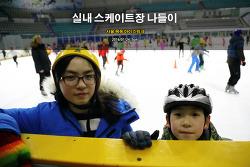 실내스케이트장 나들이 - 목동아이스링크 (2016.01.24)