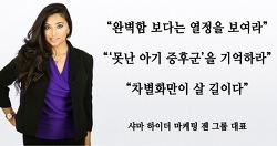 마케팅 젠 그룹의 CEO 샤마 하이더가 성공하기까지 깨달은 30가지 교훈