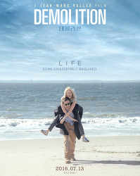 데몰리션 (Demolition, 2015)