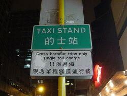 홍콩의 Cross-harbour taxi 이용방법