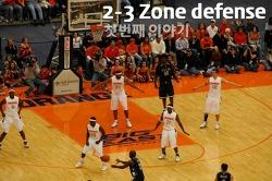 [지역수비] 2-3  지역수비란? 2-3 Zone defense