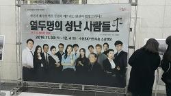 연극 12명의 성난 사람들
