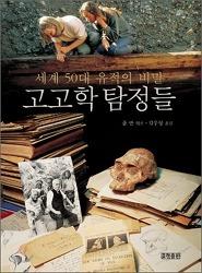 [도서리뷰] 고고학 탐정들 (세계 50대 유적의 비밀)-폴반 저-
