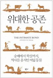 [도서리뷰] <위대한 공존(The Intimate Bond)>