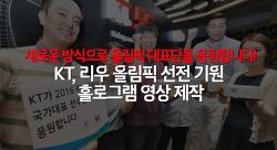 KT, 리우 올림픽 선전 기원 홀로그램 영상 제작